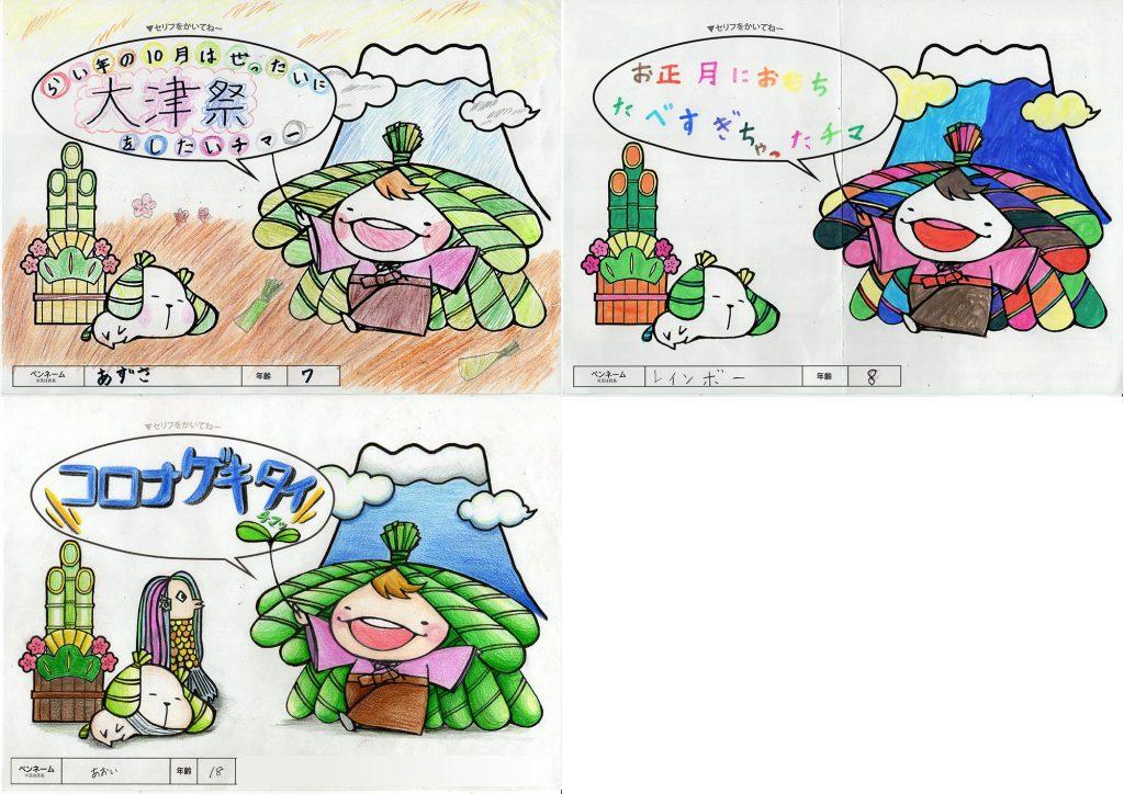 画像に alt 属性が指定されていません。ファイル名: kinnochimaki-1024x724.jpg